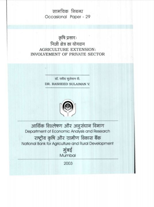 agricultural extension involvement of private sector