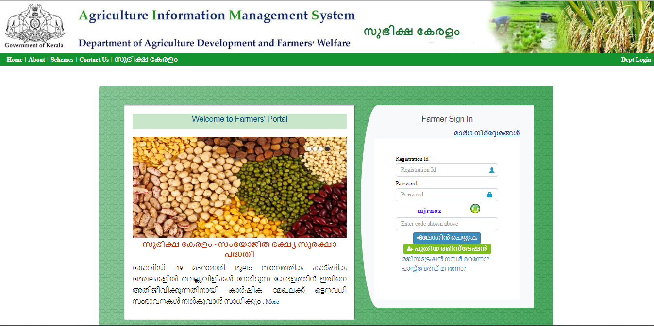 Subhiksha Keralam portal